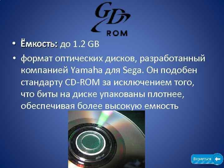 • Ёмкость: до 1. 2 GB Ёмкость: • формат оптических дисков, разработанный компанией