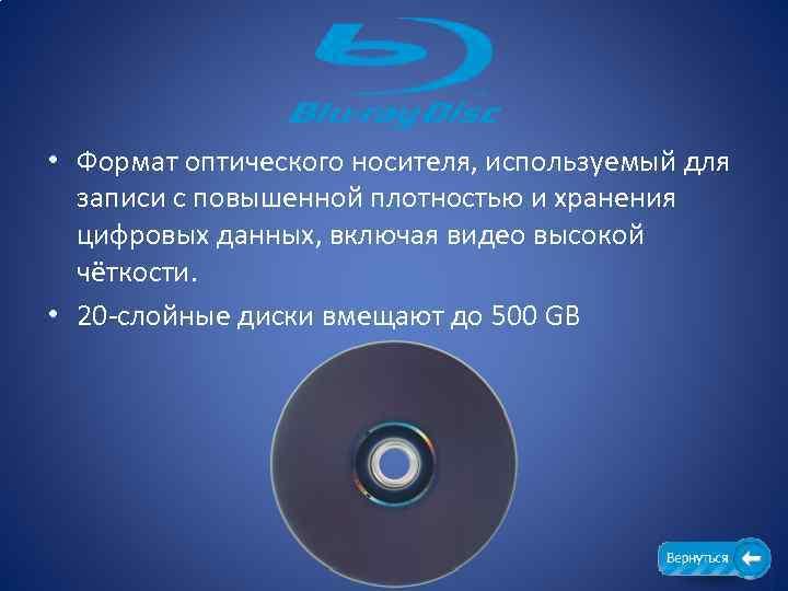 • Формат оптического носителя, используемый для записи с повышенной плотностью и хранения цифровых