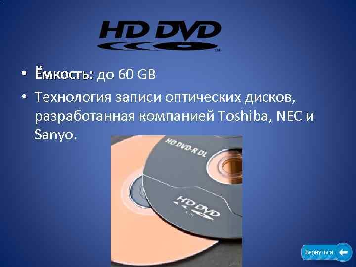 • Ёмкость: до 60 GB Ёмкость: • Технология записи оптических дисков, разработанная компанией