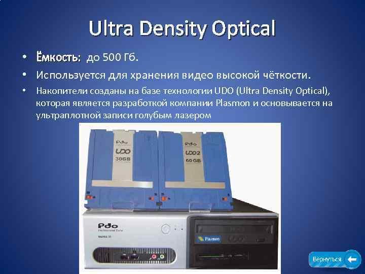 Ultra Density Optical • Ёмкость: до 500 Гб. • Используется для хранения видео высокой