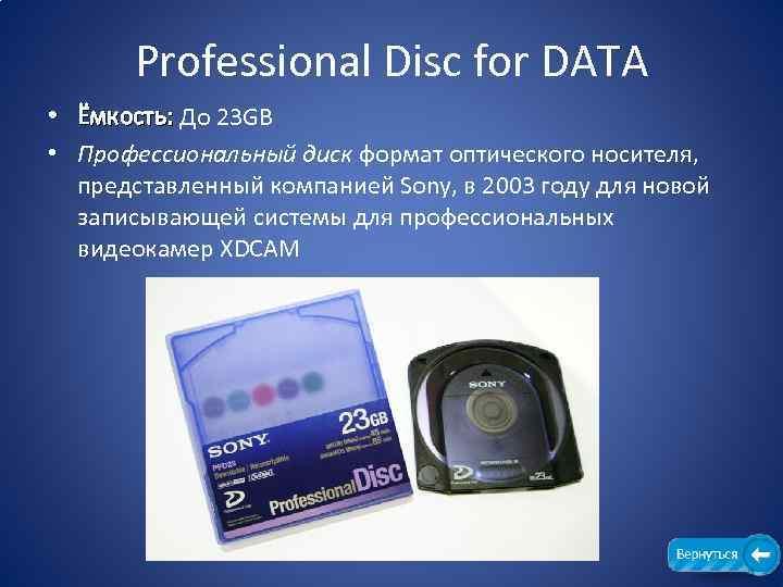 Professional Disc for DATA • Ёмкость: До 23 GB Ёмкость: • Профессиональный диск формат