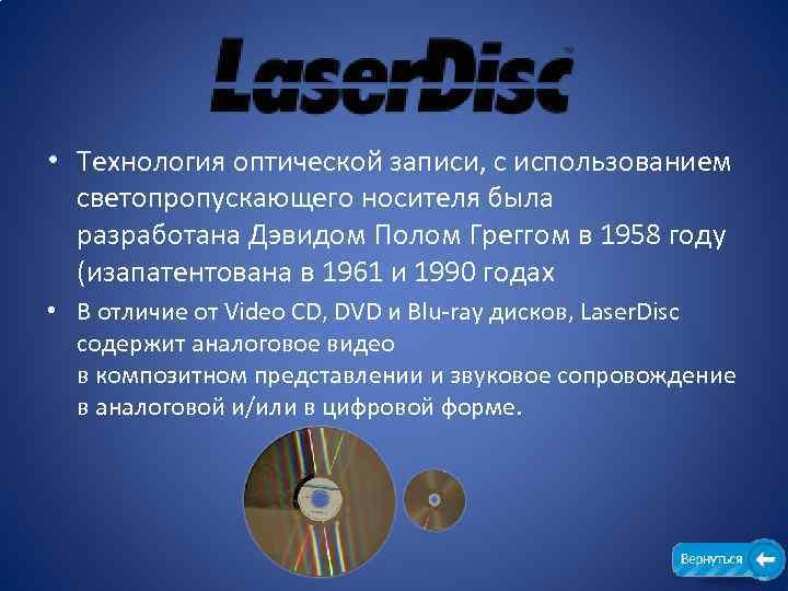 • Технология оптической записи, с использованием светопропускающего носителя была разработана Дэвидом Полом Греггом