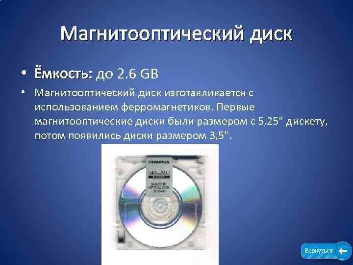 Магнитооптический диск • Ёмкость: до 2. 6 GB Ёмкость: • Магнитооптический диск изготавливается с
