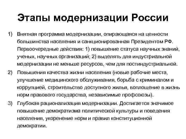 Этапы модернизации России 1) Внятная программа модернизации, опирающаяся на ценности большинства населения и санкционированная