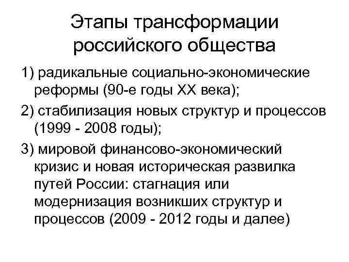 Этапы трансформации российского общества 1) радикальные социально-экономические реформы (90 -е годы XX века); 2)