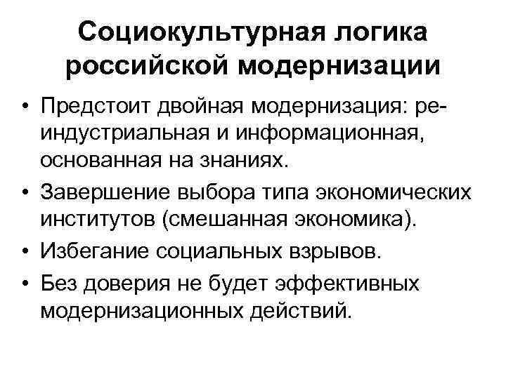 Социокультурная логика российской модернизации • Предстоит двойная модернизация: реиндустриальная и информационная, основанная на знаниях.