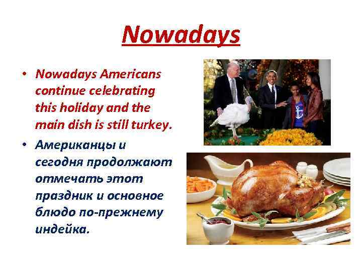 Nowadays • Nowadays Americans continue celebrating this holiday and the main dish is still