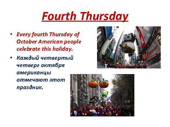 Fourth Thursday • Every fourth Thursday of October American people celebrate this holiday. •