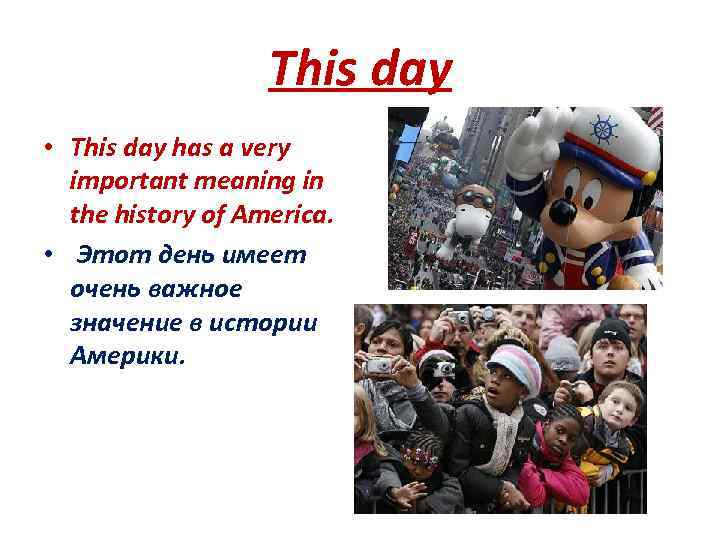 This day • This day has a very important meaning in the history of