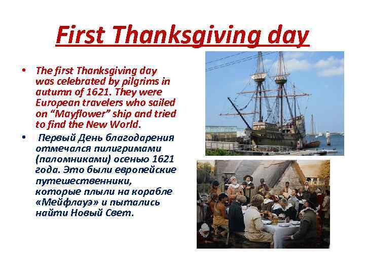 First Thanksgiving day • The first Thanksgiving day was celebrated by pilgrims in autumn