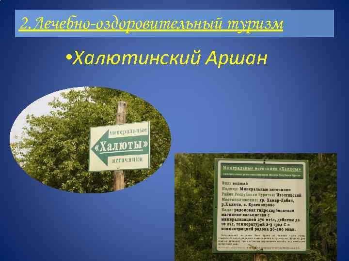2. Лечебно-оздоровительный туризм • Халютинский Аршан