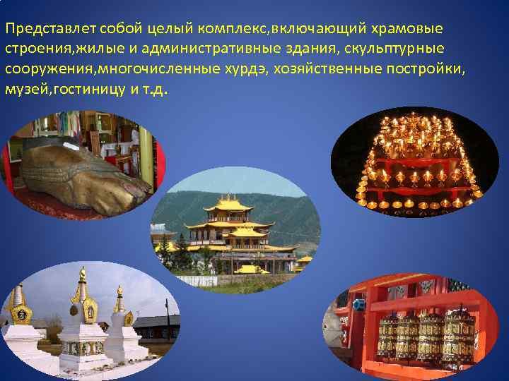 Представлет собой целый комплекс, включающий храмовые строения, жилые и административные здания, скульптурные сооружения, многочисленные