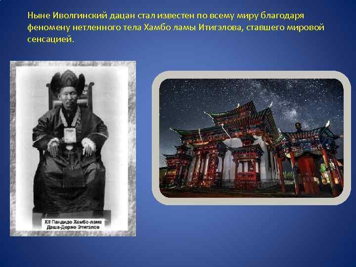 Ныне Иволгинский дацан стал известен по всему миру благодаря феномену нетленного тела Хамбо ламы