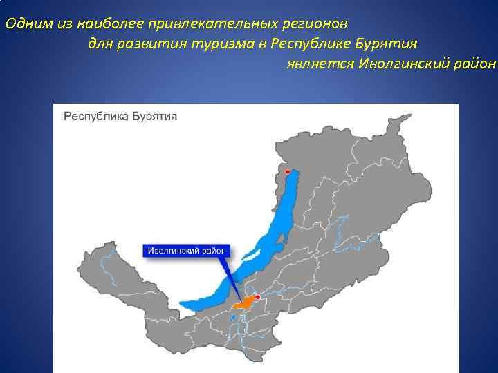 Одним из наиболее привлекательных регионов для развития туризма в Республике Бурятия является Иволгинский район