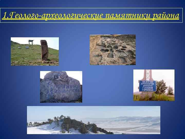 1. Геолого-археологические памятники района