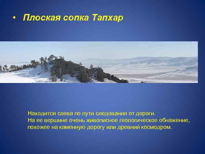 • Плоская сопка Тапхар Находится слева по пути следования от дороги. На ее