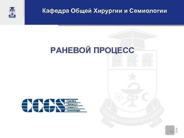 Кафедра Общей Хирургии и Семиологии РАНЕВОЙ ПРОЦЕСС 14