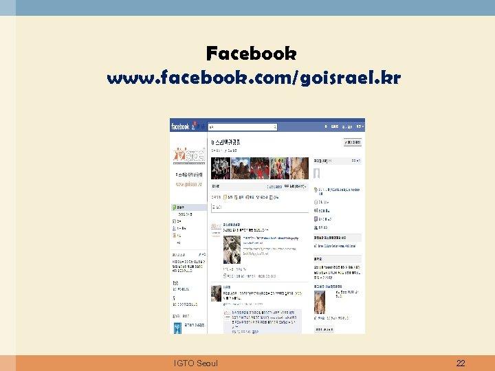 Facebook www. facebook. com/goisrael. kr IGTO Seoul 22