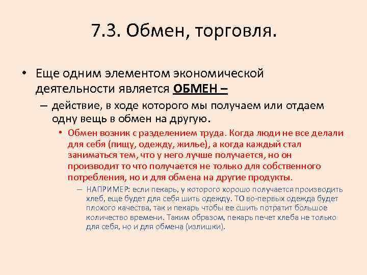 7. 3. Обмен, торговля. • Еще одним элементом экономической деятельности является ОБМЕН – –