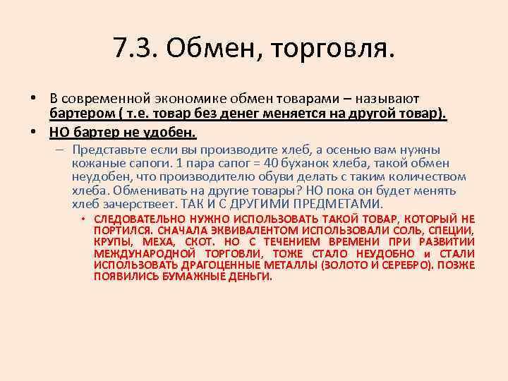 7. 3. Обмен, торговля. • В современной экономике обмен товарами – называют бартером (