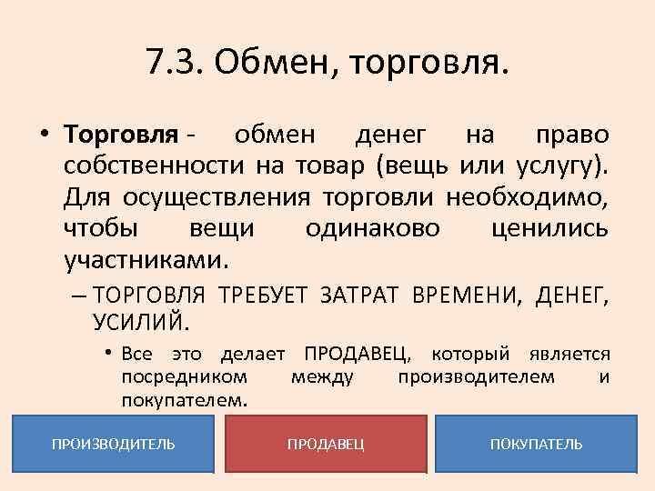 7. 3. Обмен, торговля. • Торговля - обмен денег на право собственности на товар