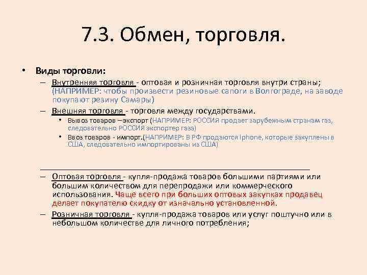 7. 3. Обмен, торговля. • Виды торговли: – Внутренняя торговля - оптовая и розничная