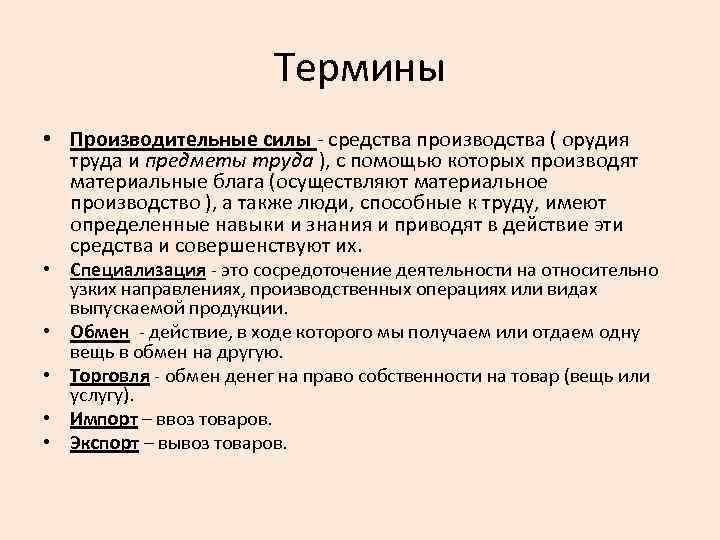 Термины • Производительные силы - средства производства ( орудия труда и предметы труда ),