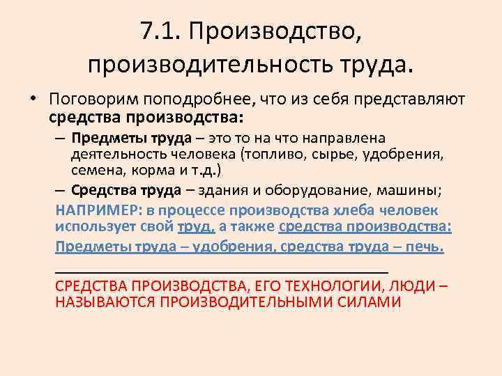 7. 1. Производство, производительность труда. • Поговорим поподробнее, что из себя представляют средства производства: