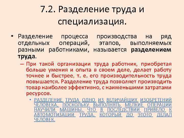 7. 2. Разделение труда и специализация. • Разделение процесса производства на ряд отдельных операций,
