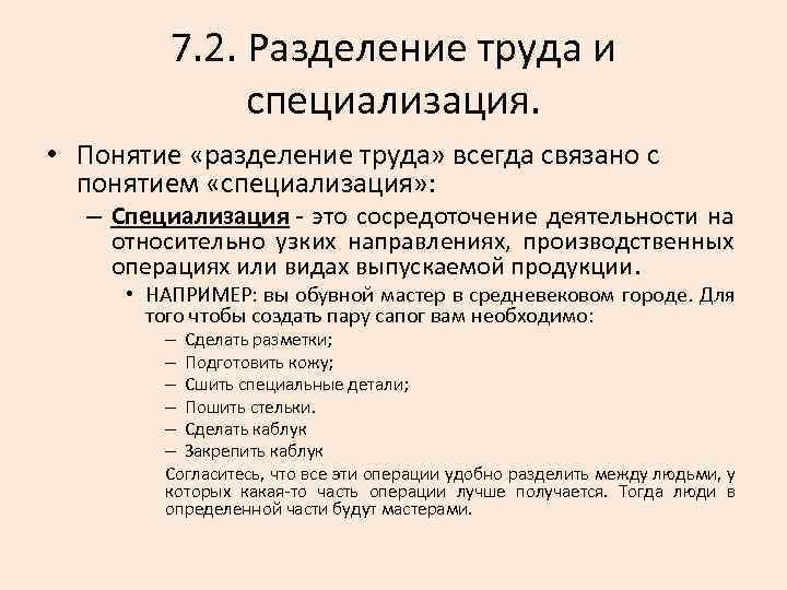 7. 2. Разделение труда и специализация. • Понятие «разделение труда» всегда связано с понятием