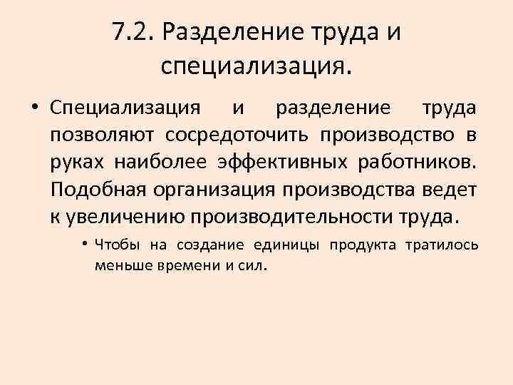 7. 2. Разделение труда и специализация. • Специализация и разделение труда позволяют сосредоточить производство