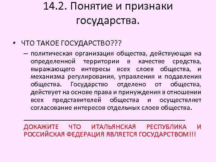 14. 2. Понятие и признаки государства. • ЧТО ТАКОЕ ГОСУДАРСТВО? ? ? – политическая