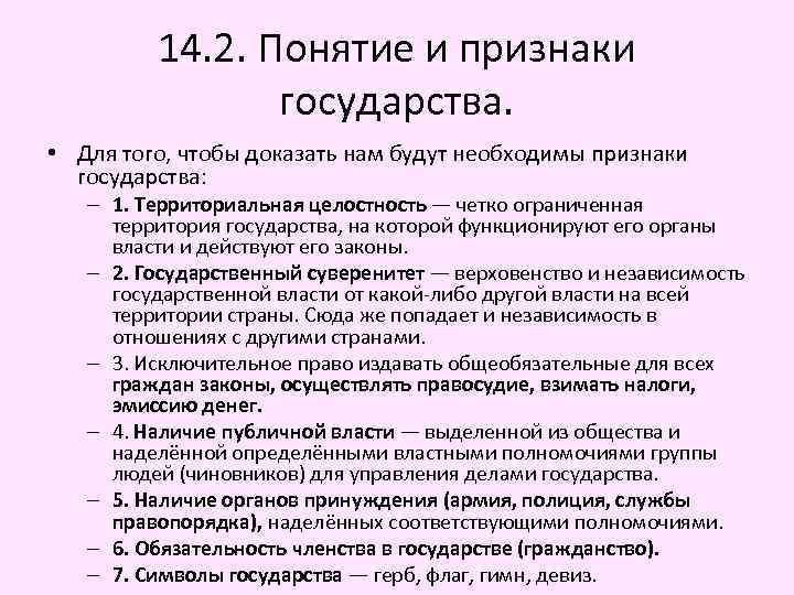 14. 2. Понятие и признаки государства. • Для того, чтобы доказать нам будут необходимы