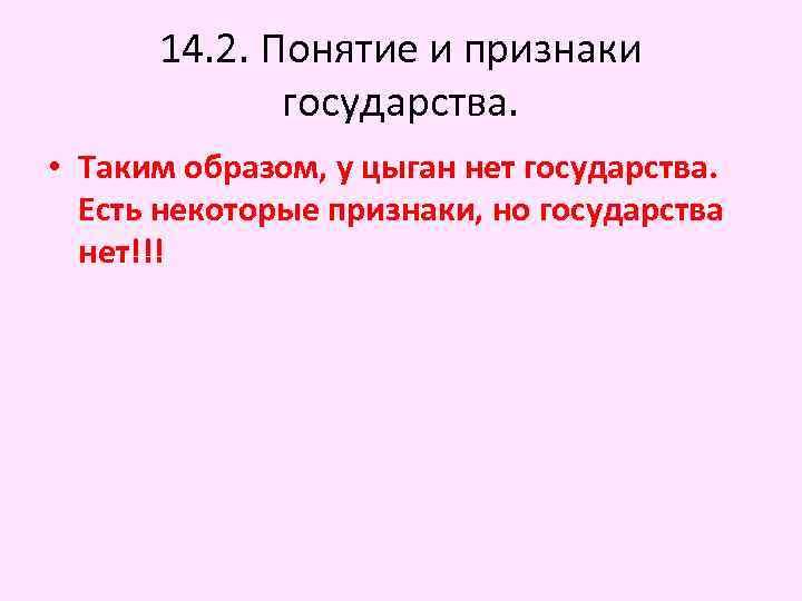 14. 2. Понятие и признаки государства. • Таким образом, у цыган нет государства. Есть