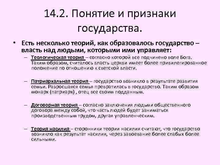 14. 2. Понятие и признаки государства. • Есть несколько теорий, как образовалось государство –