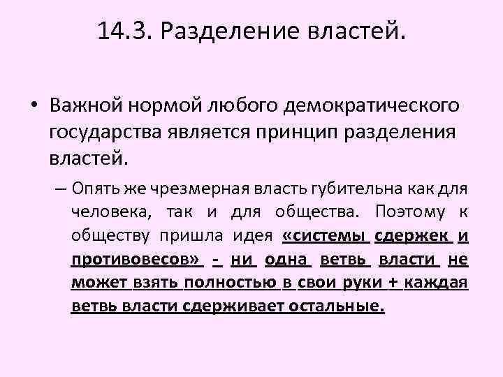 14. 3. Разделение властей. • Важной нормой любого демократического государства является принцип разделения властей.