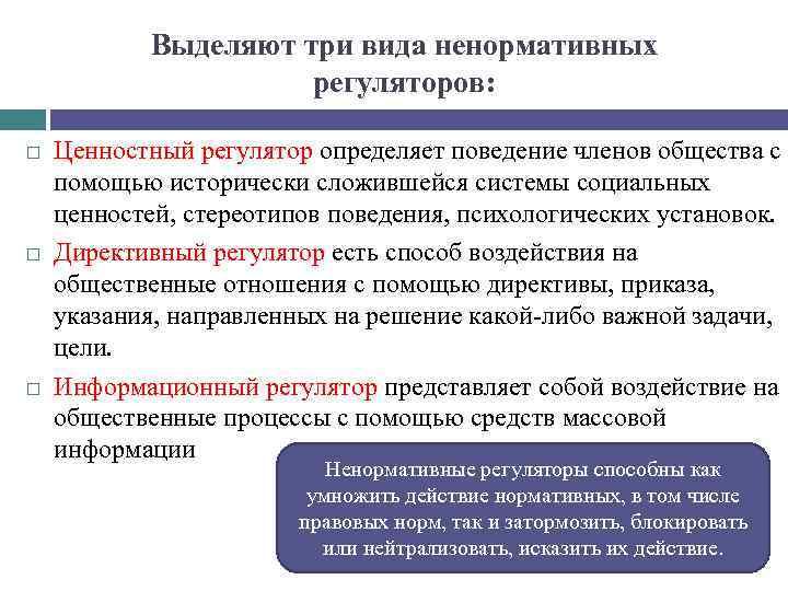 Право Как Государственный Регулятор Общественых Отношений Шпаргалка