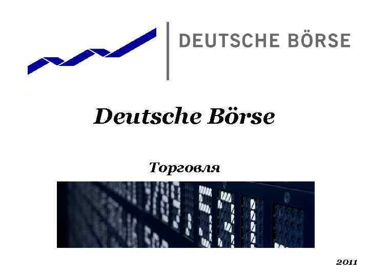 Deutsche Börse Торговля 2011
