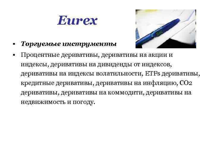 Eurex • Торгуемые инструменты • Процентные деривативы, деривативы на акции и индексы, деривативы на