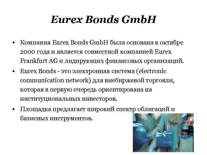 Eurex Bonds Gmb. H • Компания Eurex Bonds Gmb. H была основана в октябре