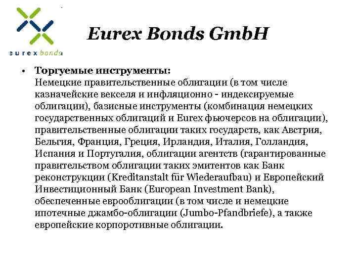 Eurex Bonds Gmb. H • Торгуемые инструменты: Немецкие правительственные облигации (в том числе казначейские