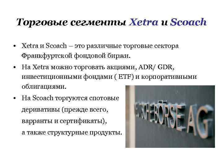 Торговые сегменты Xetra и Scoach • Xetra и Scoach – это различные торговые сектора