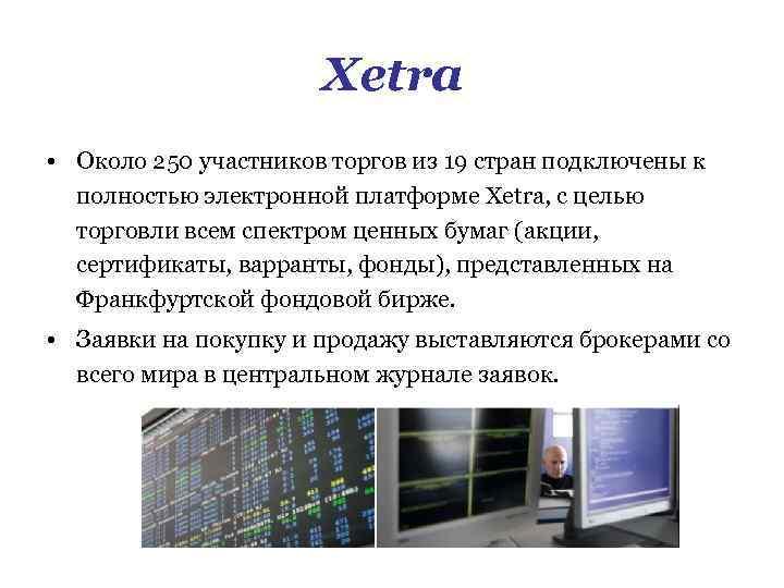 Xetra • Около 250 участников торгов из 19 стран подключены к полностью электронной платформе