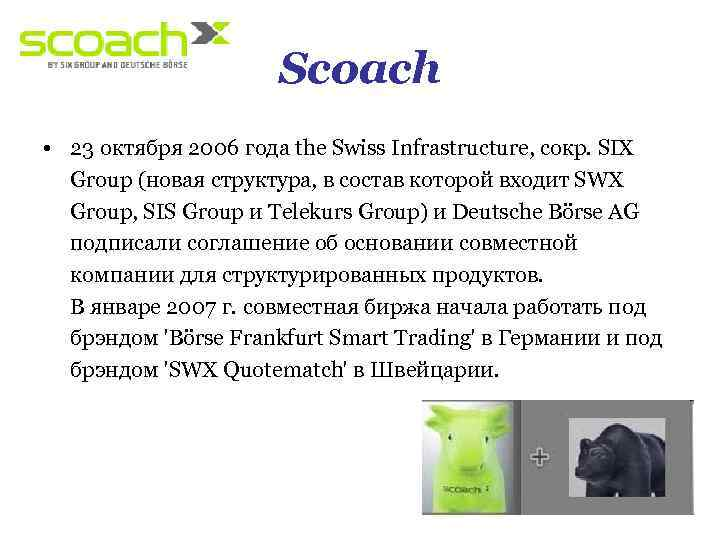 Scoach • 23 октября 2006 года the Swiss Infrastructure, сокр. SIX Group (новая структура,
