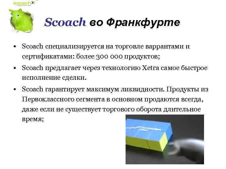 Scoach во Франкфурте • Scoach специализируется на торговле варрантами и сертификатами: более 300 000