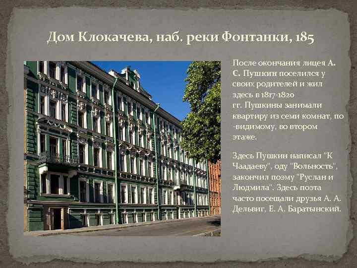 Где жил пушкин в спб фото