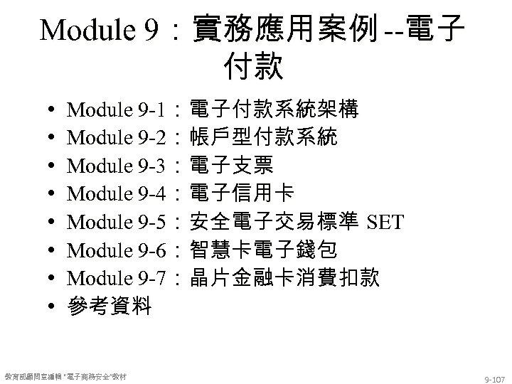 Module 9:實務應用案例 --電子 付款 • • Module 9 -1:電子付款系統架構 Module 9 -2:帳戶型付款系統 Module 9