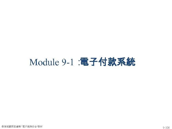 "Module 9 -1: 電子付款系統 教育部顧問室編輯 ""電子商務安全""教材 9 -108"