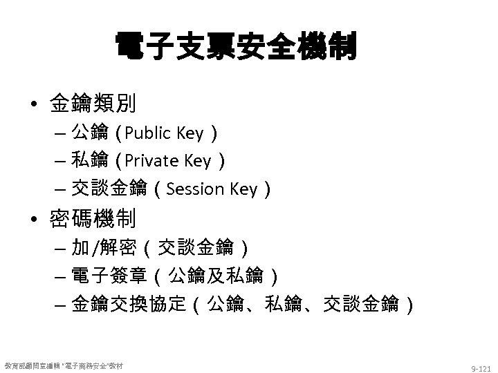 電子支票安全機制 • 金鑰類別 – 公鑰( Public Key) – 私鑰( Private Key) – 交談金鑰(Session Key)