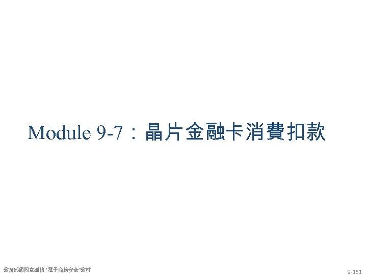 """Module 9 -7:晶片金融卡消費扣款 教育部顧問室編輯 """"電子商務安全""""教材 9 -151"""